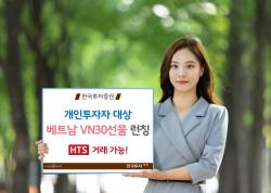 한국투자증권, 업계 최초 '베트남 VN30 선물' 런칭