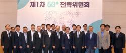 """[포토]유영민 장관, """"세계 1위 5G 위해 정부와 기업이 국가적 역량 결집해야"""""""
