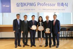 '2019 삼정KPMG 프로페서'에 최관·이상철·정희선 교수 위촉