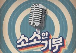 서울문화재단 문화예술 소액후원 '소소한 기부' 모금