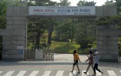 전북 상산고, 자사고 평가 79.61점 `기준미달`…지정 취소절차 진행