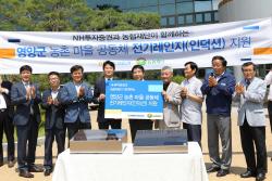 NH투자證, 경북 영양군 농촌마을에 전기레인지 지원