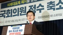 """황교안 """"한국·바른미래, 다 보수당…강조점 차이로 당 달라"""""""