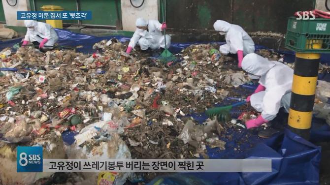 """고유정 아파트서 '특이한' 뼛조각… """"소각 전 상태, DNA 기대"""""""