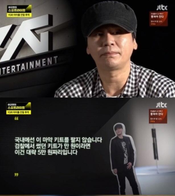 """양현석 """"YG 자체 마약검사, 두 달에 한 번 실시…직접 참관해"""""""