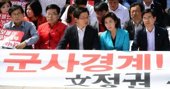 한국당 규탄대회