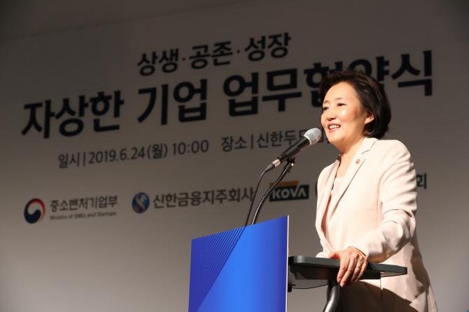 중기부, 신한금융그룹·벤처기업협회와 '자상한기업' 업무협약