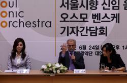 [포토] 서울시립교향악단 대표, 지휘자 기자간담회