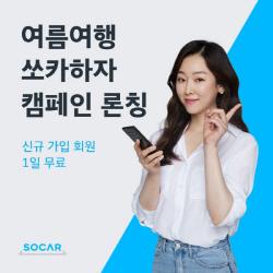 쏘카, 여름 성수기 맞아 신규가입 1일 무료 이벤트 진행