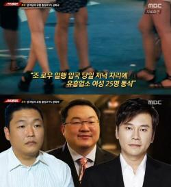 양현석·싸이·조 로우 회동..YG, 정마담 '원정 성접대 주선'