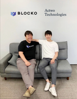 블로코-액트투, 공공분야 블록체인 개발 위해 협업 MOU