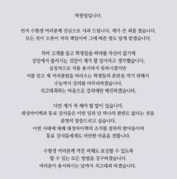 """'댓글 조작' 박광일 """"석고대죄, 강의에 매진""""...대성마이맥 """"형사고소"""""""