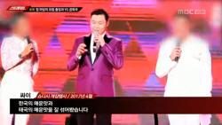 YG 동남아 진출 '얼굴' 된 싸이, 정준영, 단톡방 멤버들