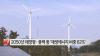 [이데일리N] 2050년 태양광·풍력 등 '재생에너지 비중 62%' 外