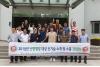 한국지역난방공사, 열사용시설 관리자 '소통'