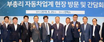 홍남기 부총리 `자동차업계 현장 방문 및 간담회`