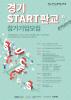 판교 경기문화창조허브, 스타트업 육성 프로그램 참여 기업 모집