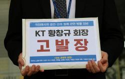 과방위 소속 與 의원들, 황창규 KT 회장 위증 혐의로 고발