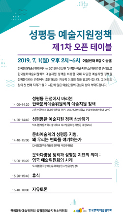 성평등 관점으로 본 예술지원정책…'오픈 테이블' 개최