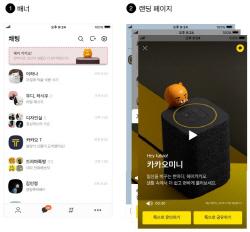 """카톡 대화목록 광고 '성공적'…카카오 """"향후 성과 기대감"""""""