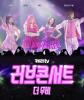 캐리TV, 콘서트 영화 '캐리TV 러브콘서트 더 무비' 8월 개봉