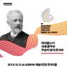 차이콥스키 콩쿠르 갈라, 10월 한국서 공연