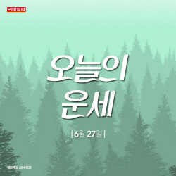 [카드뉴스]과감한 변신 시도...''오늘의 운세''