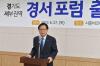 경기경제과학원, 경기 서부권 협력네트워크 '경서포럼' 출범