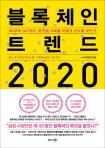 [200자 책꽂이] 블록체인 트렌드 2020 외
