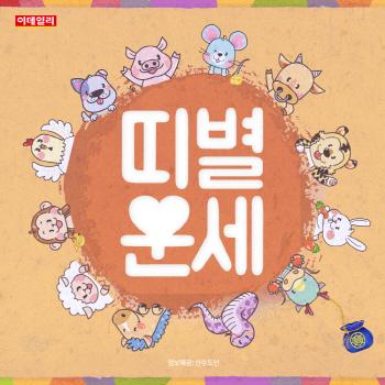[카드뉴스]2019년 7월 셋째 주 '띠별 운세'