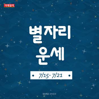 [카드뉴스]2019년 7월 셋째 주 '별자리 운세'