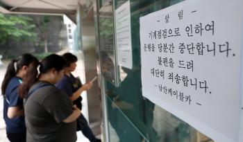 남산 케이블카 운행 중단