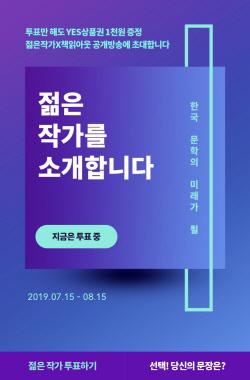 한국 문학 이끌어갈 젊은 작가 직접 투표하세요