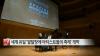 [이데일리N] 세계 유일 '발달장애 아티스트들의 축제' 개막