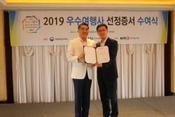웹투어, '2019 우수여행사 국내부문' 3년 연속 선정