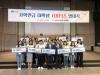 사학연금, '2019 사학연금 대학생 서포터즈' 발대식 개최