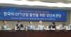 국내 첫 OTT 연구단체 공식 출범…한국OTT포럼, 활동 시작