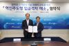 동반위, LH와 '혁신주도형 임금격차 해소 협약' 체결