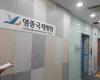 인천 영종에 병원급 의료기관 첫 개원