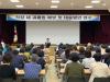 경기도교육청 '직장 내 괴롭힘 신고센터' 운영
