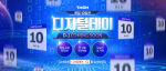 [단독]위메프-티몬, '디지털데이' 상표권 분쟁…송사 번지나