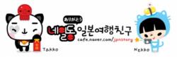 """月 '수억' 포기한 '네일동', """"불매 동참, 무기한 카페 정지"""""""