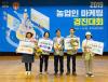 남양주시사이버농업인연구회, 농업인 마케팅 경진대회 휩쓸어