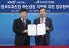 거래소-한국인터넷진흥원, 혁신성장 지원 업무협약 체결