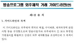 방송계 외주제작 '불공정 갑질' 해소위한 정부 가이드라인 발표