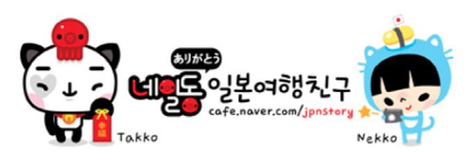 """''네일동'' 운영자 """"참담하다""""..최대 일본여행카페, 불매 지지·장기 휴..."""