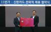 신한카드-11번가, SK페이 최적화 제휴 카드 출시
