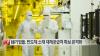 [이데일리N] 韓기업들, 반도체 소재 대체공급처 확보 본격화 外