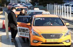 승차공유, 택시 수준으로 허용..정부, 개편방안 발표