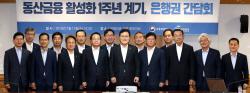 [포토]한자리에 모인 최종구 위원장과 시중은행장들